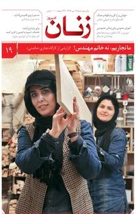 مجله ماهنامه زنان امروز شماره ۱۹