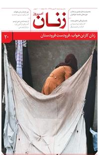 مجله ماهنامه زنان امروز شماره ۲۰