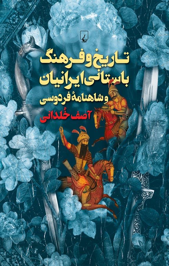 تاريخ و فرهنگ باستانی ايرانيان و شاهنامه فردوسی