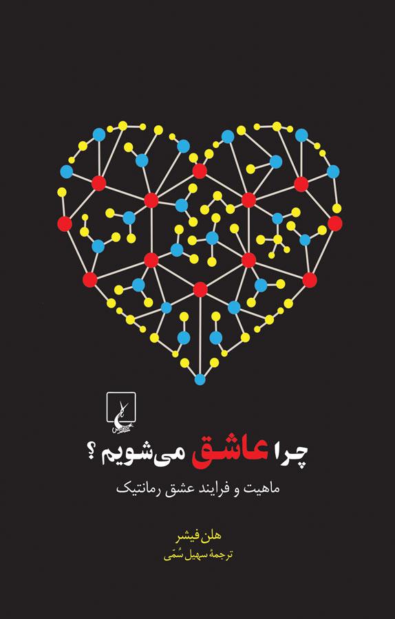 کتاب چرا عاشق میشویم؟
