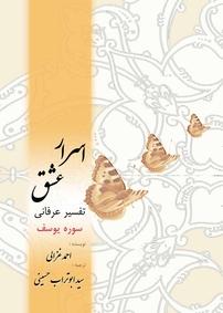 اسرار عشق – تفسیر عرفانی سوره یوسف (نسخه PDF)