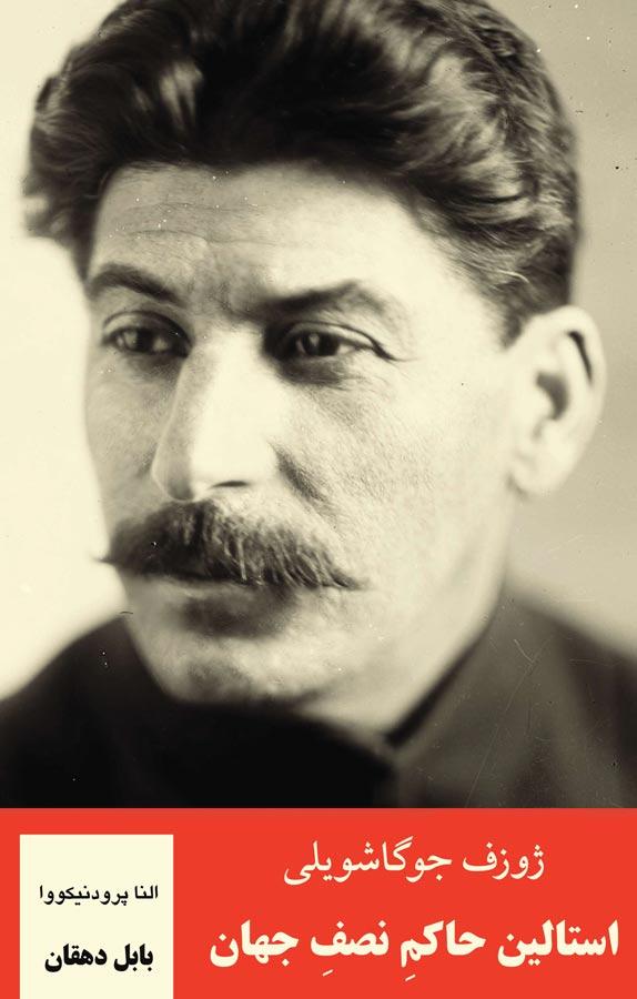 کتاب ژوزف جوگاشویلی استالین حاکم نصف جهان