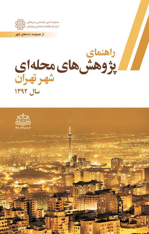 کتاب راهنمای پژوهشهای محلهای شهر تهران سال ۱۳۹۲