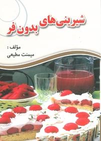 کتاب شیرینیهای بدون فر