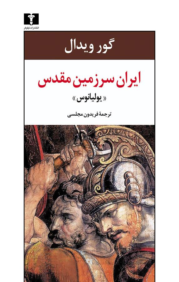 کتاب ایران سرزمین مقدس