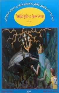 کتاب دردسر عمیق در خلیج دلفینها