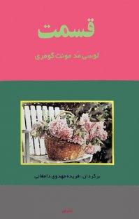 کتاب قسمت