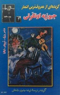 کتاب گزیدهای از معروفترین اشعار جیوزپه اونگرتی