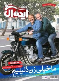 مجله زندگی ایدهآل - شماره ۲۲۳