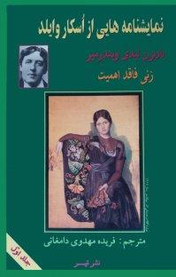 کتاب نمایشنامههایی از اسکار وایلد