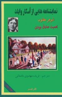 کتاب نمايشنامههای اُسكار وايلد
