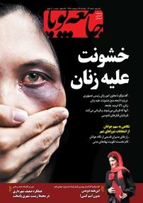 مجله هفتهنامه اجتماعی فرهنگی جامعه پویا - شماره ۳۲
