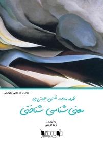 کتاب مجموعه مقالات نخستین همایش ملی معنیشناسی شناختی