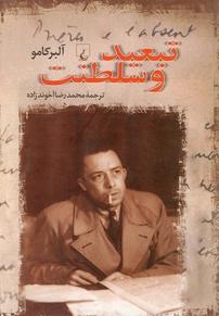 تبعید و سلطنت (نسخه PDF)