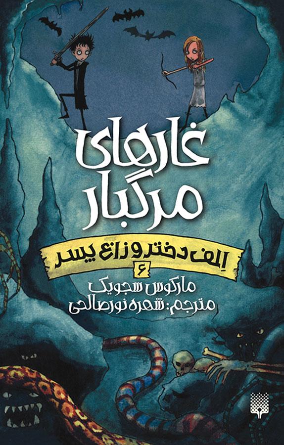 کتاب غارهای مرگبار