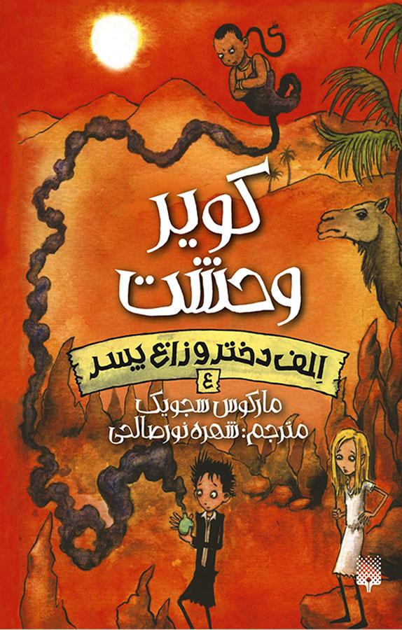 کتاب کویر وحشت