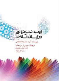 کتاب مقولهی وجه، نمود و نفی در زبان فارسی