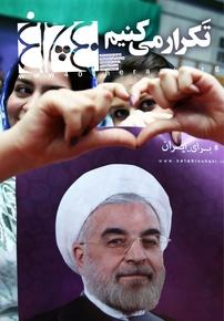 مجله هفتهنامه چلچراغ - شماره ۷۰۶