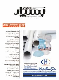 مجله بسپار شماره – ۱۷۶- پلیمر (نسخه PDF)