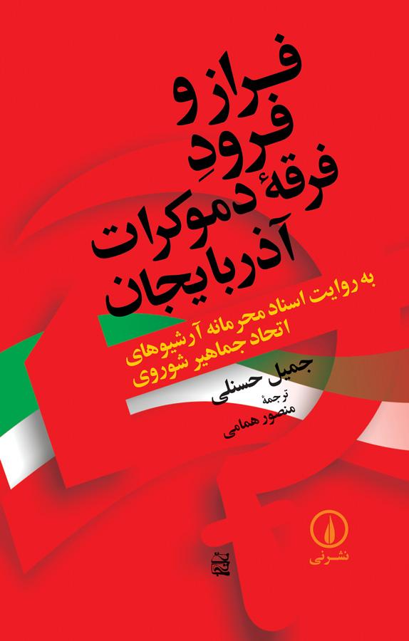 کتاب فراز و فرود فرقه دموکرات آذربایجان