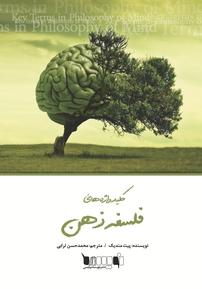 کتاب کلیدواژههای فلسفه ذهن