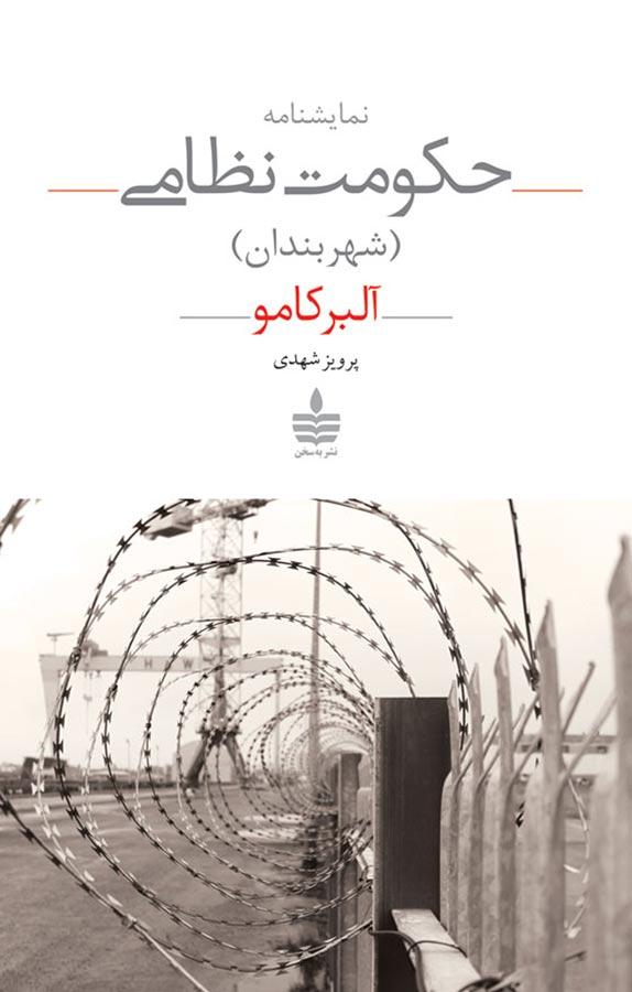 کتاب حکومت نظامی