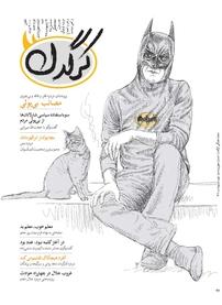 مجله هفتگی کرگدن شماره ۴۶