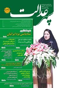 مجله دوهفتهنامه سپهرعدالت - شماره ۷