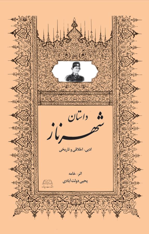 کتاب شهرناز