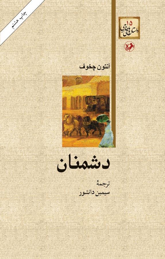 کتاب دشمنان