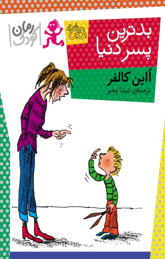 کتاب بدترین پسر دنیا