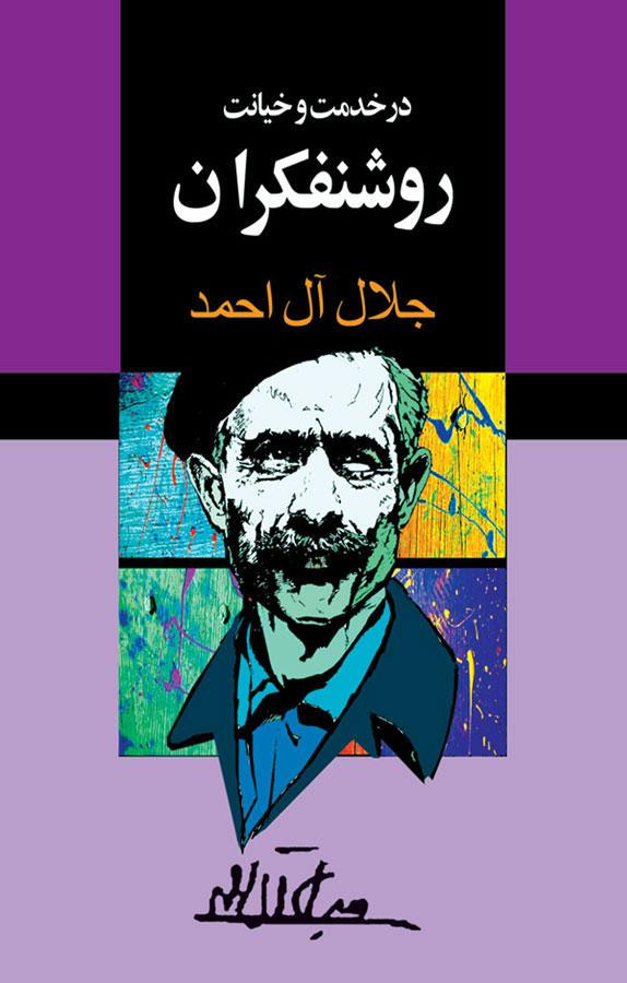کتاب در خدمت و خیانت روشنفکران