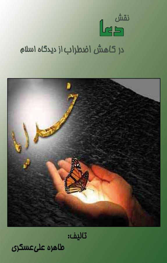 کتاب نقش دعا در کاهش اضطراب از دیدگاه اسلام