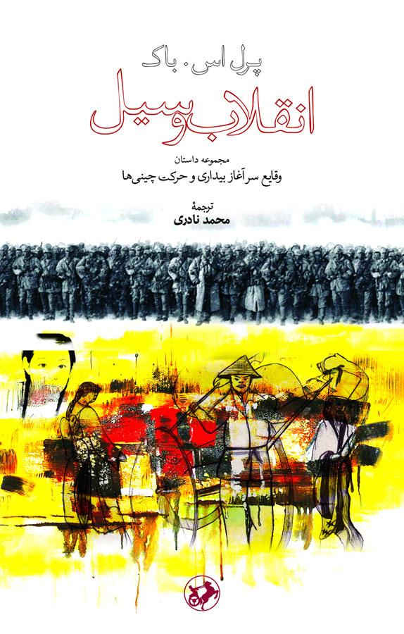 کتاب انقلاب و سیل
