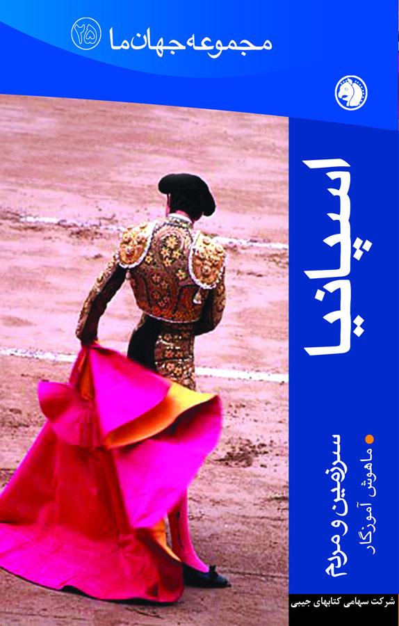 کتاب اسپانیا