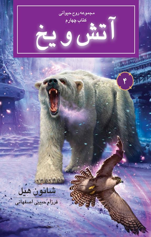 روح حیوانی: آتش و یخ، کتاب چهارم