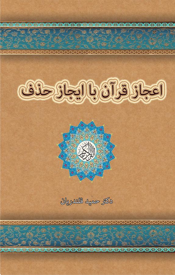 کتاب اعجاز قرآن با ایجاز حذف