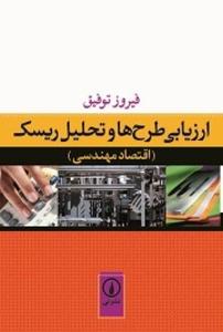 کتاب ارزیابی طرحها و تحلیل ریسک
