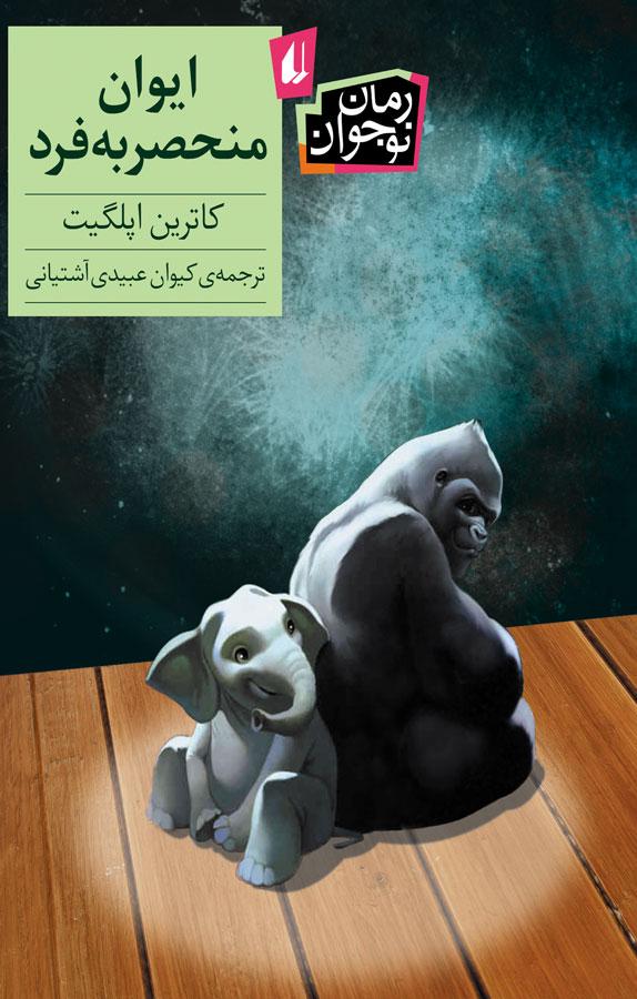 کتاب ایوان منحصربهفرد