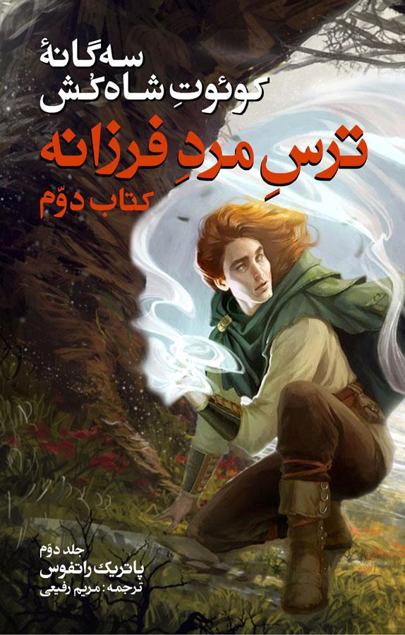 کتاب ترس مرد فرزانه