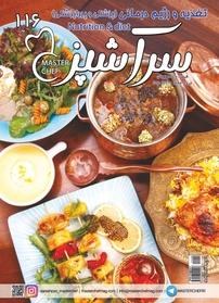دو هفتهنامه سرآشپز – شماره ۱۱۶ (نسخه PDF)