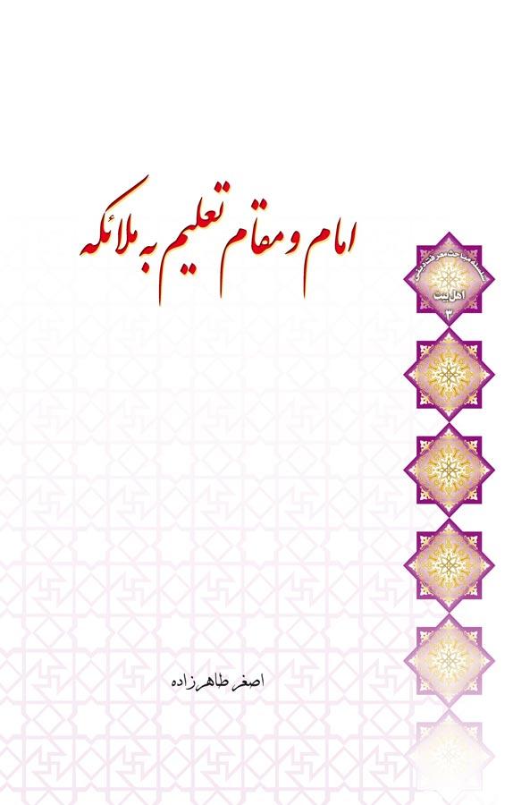 کتاب امام و مقام تعلیم به ملائکه