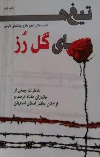 کتاب تیغ های گل رُز