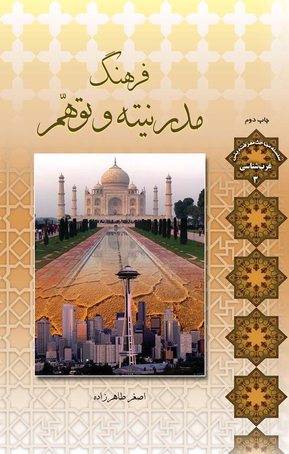 کتاب فرهنگ مدرنیته و توهم