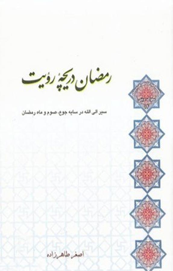 کتاب رمضان دریچه رویت