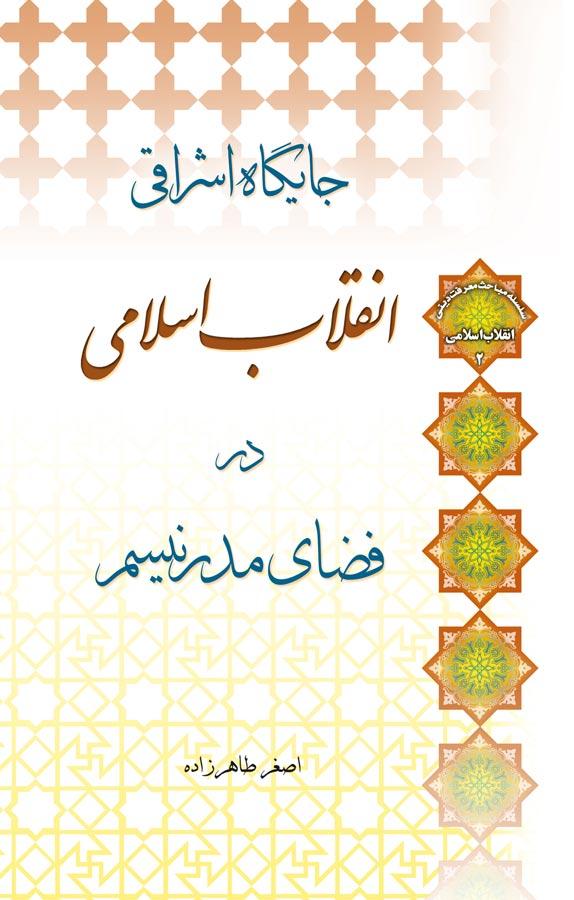 کتاب جایگاه اشراقی انقلاب اسلامی در فضای مدرنیسم