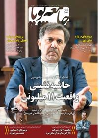 مجله هفتهنامه اجتماعی فرهنگی جامعه پویا - شماره ۳۴