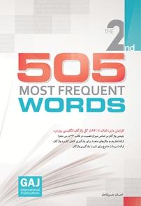 کتاب ۵۰۵  واژه – جلد دوم