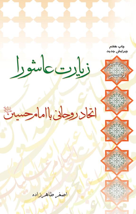 کتاب زیارت عاشورا اتحاد روحانی با امامحسین(ع)