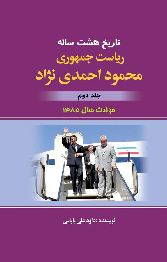 کتاب تاریخ ۸  سالهی ریاست جمهوری محمود احمدینژاد حوادث سال ۸۵